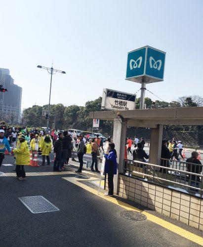 東京マラソン2016竹橋駅