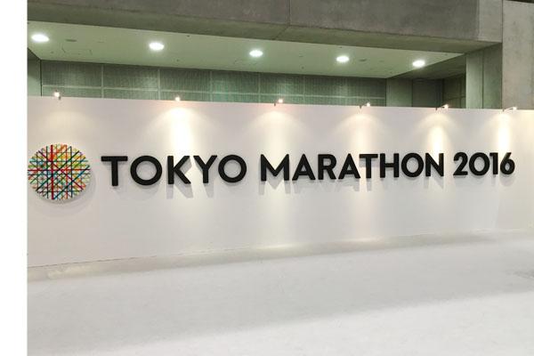 いよいよ20日後!東京マラソン初参加ランナーに伝えたい3つの心得