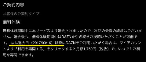 DAZN無料期間延長