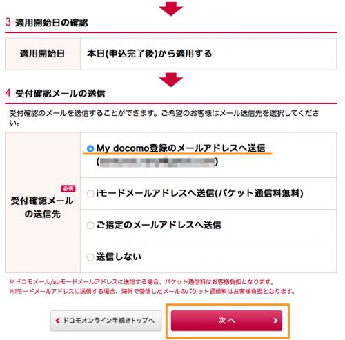 手続き内容選択3