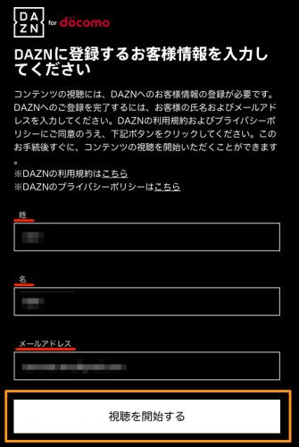 DAZNお客様情報入力画面