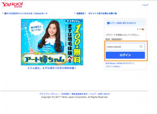 Yahoo!にログイン