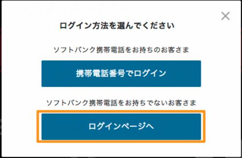 スポナビライブのログインページ