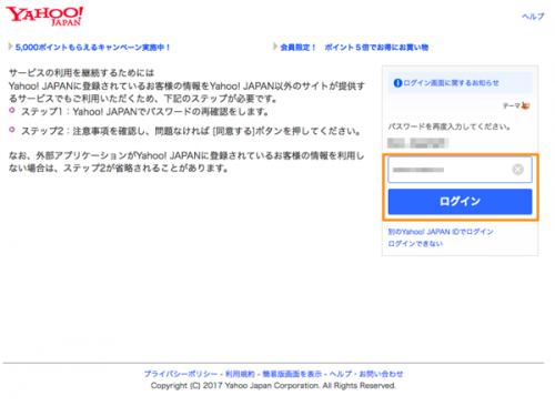 Yahoo!からログイン