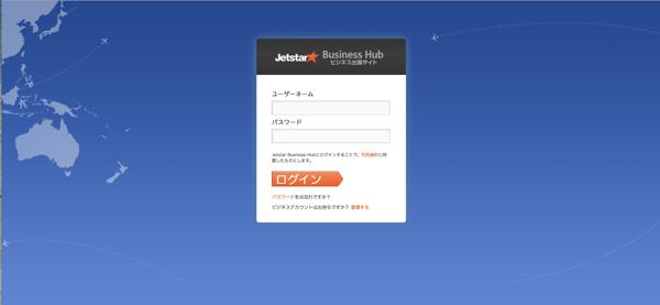 ジェットスタービジネスサイトログイン