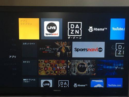 Amazon Fire TVメニュー画面