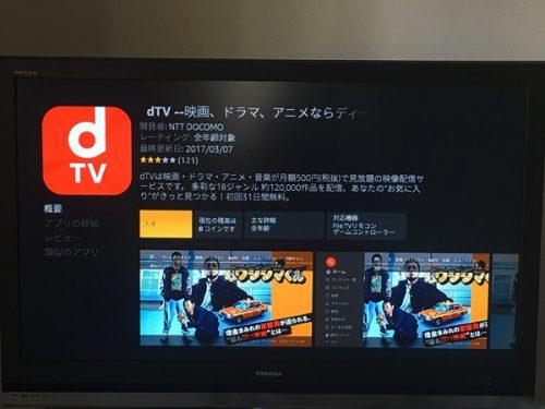 dTVアプリ入手画面
