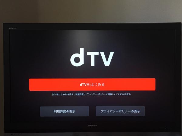 dTVアプリトップ画面