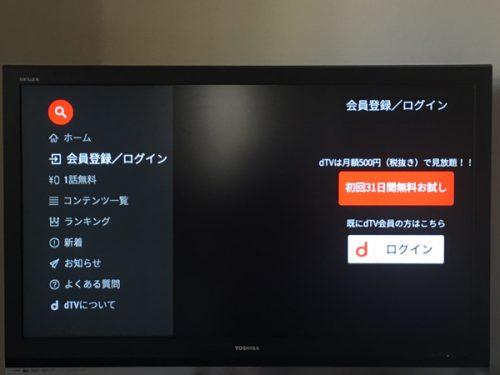dTVログイン画面