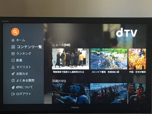 テレビでdTVを観る