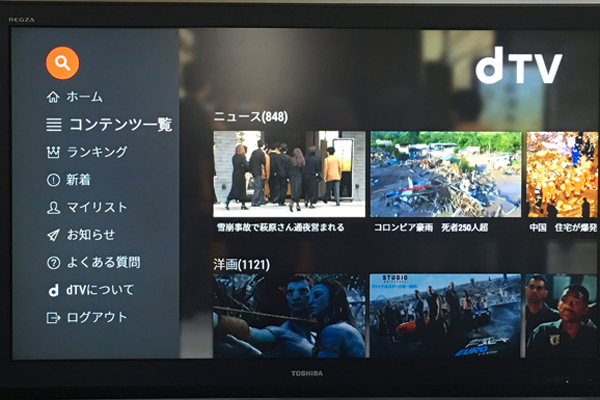dTVテレビ画面