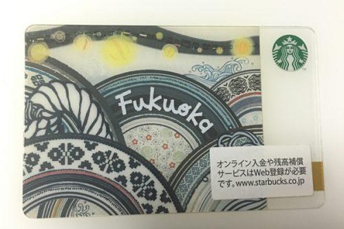 スタバカード福岡限定