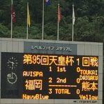 第97回天皇杯全日本サッカー選手権に出場する47都道府県代表が決定!