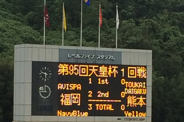 次戦はJクラブと対戦!第97回天皇杯全日本サッカー選手権【1回戦結果】