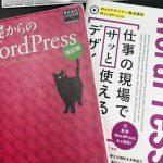 WordPressを始めるときに読んだおすすめの本5冊+1!