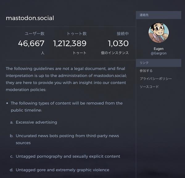 mastodon.socialのユーザー数など