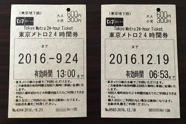 東京メトロ一日乗車券