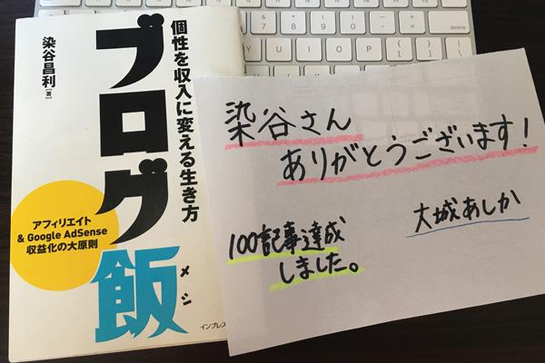 ブログ飯の染谷さんに感謝