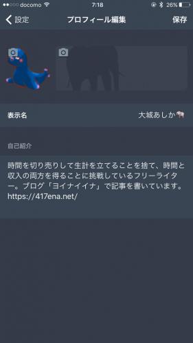 プロフィール編集
