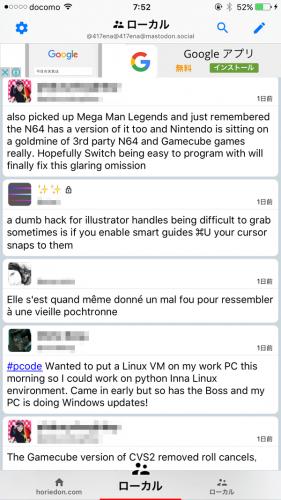 Ore2のMastodon画面