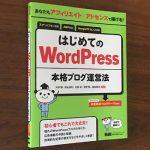 初めてWordPressでブログを運営するなら読んでおきたいオススメ本