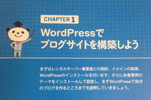 WordPressでブログサイトを構築しよう