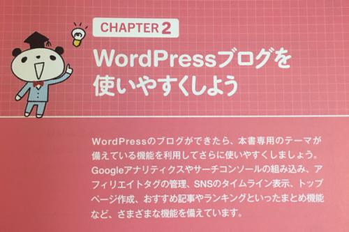 WordPressブログを使いやすくしよう