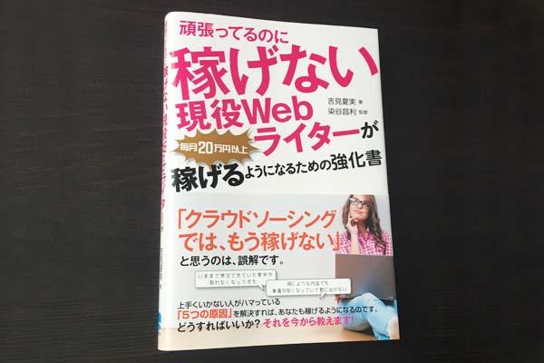 Webライター本
