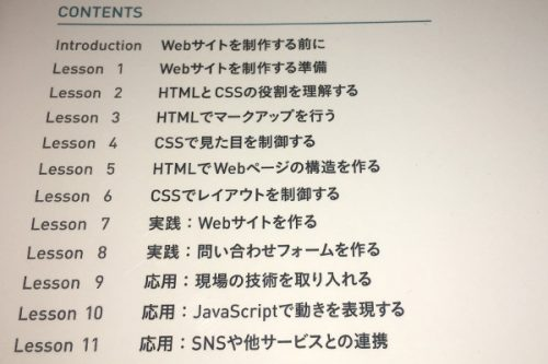 HTML+CSSワークショップのコンテンツ
