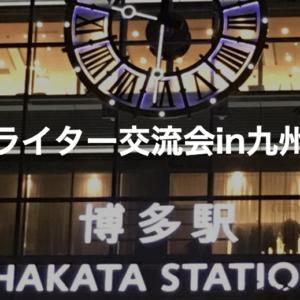 初の主催イベント「ライター交流会in九州」は無事成功のうちに終えました